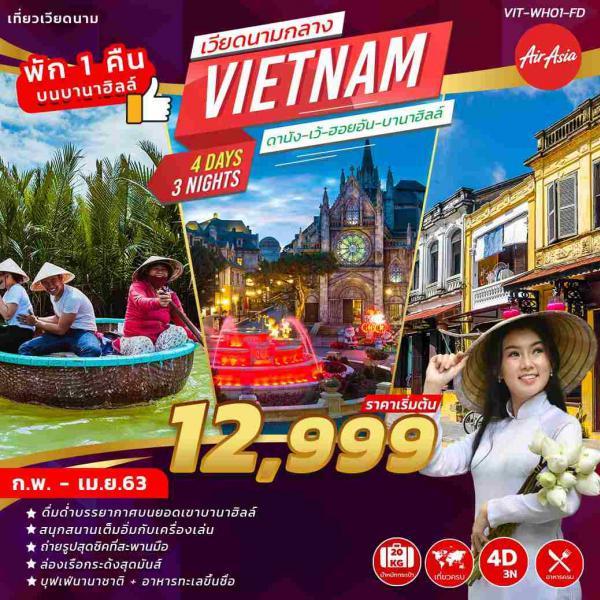 ทัวร์เวียดนาม ดานัง ฮอยอัน ล่องเรือกระด้ง สวนสนุกFANTASY PARK พักบาน่าฮิลล์ 1คืน 4วัน 3คืน โดยสายการบิน AIR ASIA (FD)