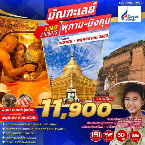 ทัวร์พม่า เมืองมัณฑะเลย์ พุกาม มิงกุน ล่องเรือชมวิวแม่น้ำอิรวดี  สักการะเจดีย์ชเวสิกอง  3 วัน 2 คืน โดยสายการบิน BANKOK AIRWAYS (PG)