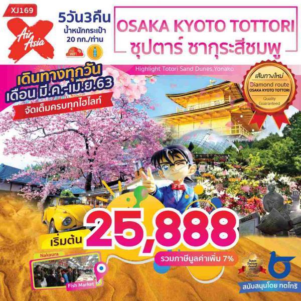 ทัวร์ญี่ปุ่น เกียวโต เที่ยวทตโตนิ สวนดอกไม้ฮานะไคโร เมืองเก่าโกดัวขาวคุราโยชิ ชมวิวเมืองโยนาโกะ ไม่มีฟรีเดย์ 5วัน 3คืน โดยสายการบินAIR ASIA X (XJ)
