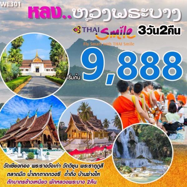 ทัวร์ลาว หลงหลวงพระบาง วัดเชียงทอง น้ำตกตลาดกวงซีสำหรับผู้มีใจรักธรรมชาติ  3วัน2คืน โดยสายการบิน Thai Smile (WE)