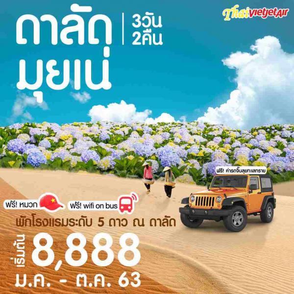 ทัวร์เวียดนามใต้ ดาลัด มุ่ยเน่ ชมทุ่งดอกไฮเดรนเยีย ตะลุยทะเลทรายขาวแดง 3วัน 2คืน โดยสายการบิน THAI VIETJET AIR(VZ)