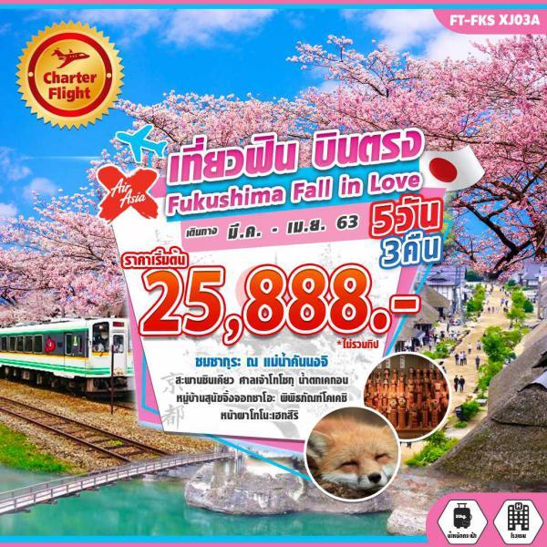 ทัวร์ญี่ปุ่น ฟุกุชิมะ ชมซากุระ ณ แม่น้ำคันนงจิ แช่ออนเซนธรรมชาติ ไม่มีอิสระฟรีเดย์ 5วัน3คืน  โดยสายการ Air Asia X (XJ)