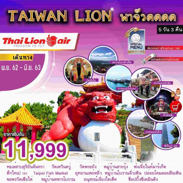 ทัวร์ไต้หวัน ล่องเรือชมทะเลสาบสุริยันจันทรา ตึกไทเป101 จิ่วเฟิน 5วัน3คืน โดยสายการบิน Thai Lion Air (SL)