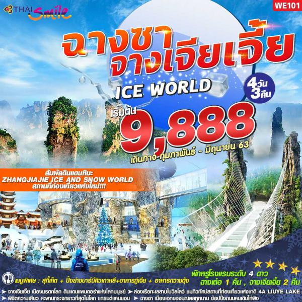 ทัวร์จีน ฉางซา จางเจียเจี้ย ICE WORLD สุดเสียวไปกับสะพานกระจกยาวที่สุดในโลก 4วัน3คืน โดยสายการบิน Thai Smile Airways  (WE)