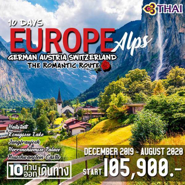 ทัวร์ยุโรป พรีเมียม เที่ยว 3 ประเทศ เยอรมนี ออสเตรีย สวิตเซอร์แลนด์ 10 วัน 7 คืน บินหรูระดับ 5 ดาว โดยสายการบิน Thai Airways (TG)