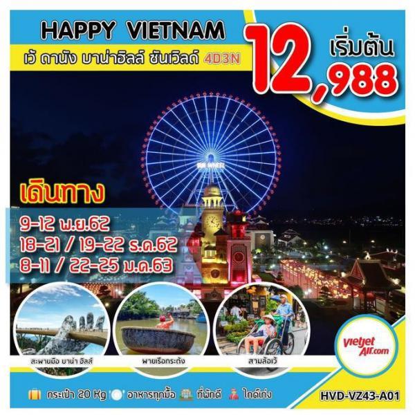 ทัวร์เวียดนาม เว้ ดานัง สวนสนุกซันเวิลล์ ล่องเรือกระด้ง พักบาน่าฮิลล์ 1คืน 4วัน 3คืน โดยสายการบิน VIETJET AIR(VZ)