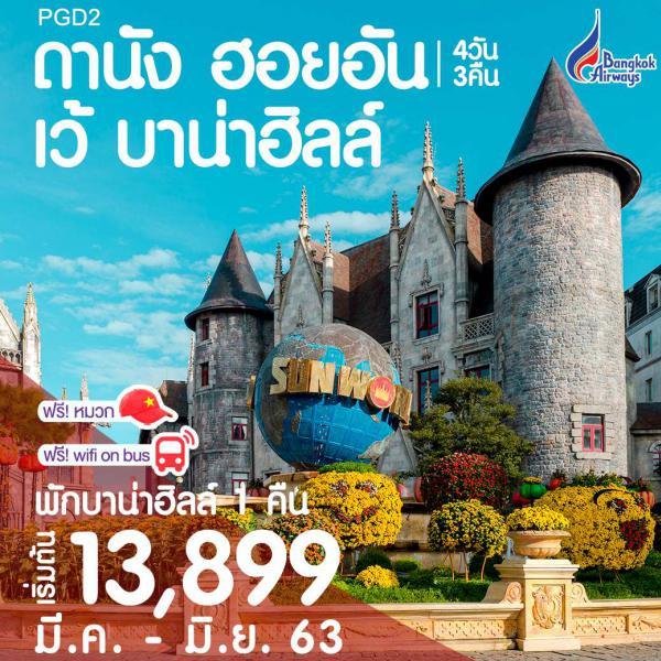 ทัวร์เวียดนาม ดานัง ฮอยอัน เว้ พักบาน่าฮิลล์ 1 คืน 4วัน3คืน โดยสายการบิน Bangkok Airways (PG)