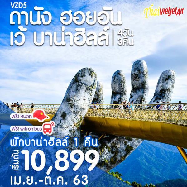 ทัวร์เวียดนาม ดานัง ฮอยอัน เว้ พักบาน่าฮิลล์ 1 คืน 4วัน3คืน โดยสายการบิน THAI VIETJET Air (VZ)