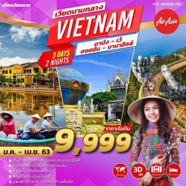 ทัวร์เวียดนามกลาง ดานัง เว้ ฮอยอัน บานาฮิลล์  วัดเจดีย์เทียนหมู่ พระราชวังโบราณ ตลาดดองบา สะพานทอง 3วัน 2คืน โดยสายการบิน AIR ASIA (FD)