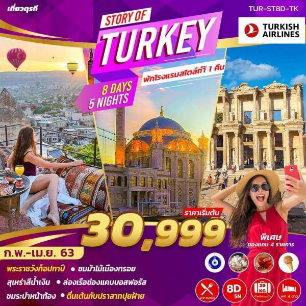ทัวร์ตุรกี พระราชวังท็อปกาปึ ชมม้าไม้เมืองทรอย สุเหร่าสีน้ำเงิน ล่องเรือช่องแคบบอสฟอรัส ชมระบำหน้าท้อง พักโรมแรมสไตล์ถ้ำ 1 คืน  8วัน 5คืน โดยสายการบิน TURKISH AIRLINES (TK)