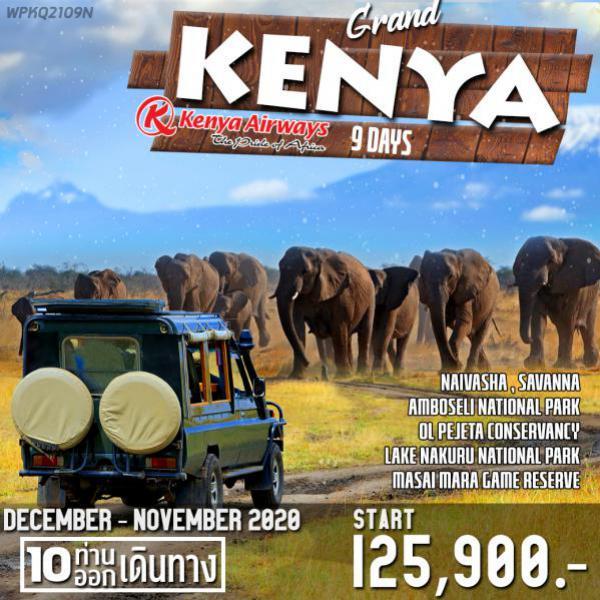 ทัวร์แอฟริกา พรีเมี่ยม แกรนด์เคนย่า ตะลุยซาฟารี 9 วัน 6 คืน โดยสายการบิน Kenya Airways (KQ)