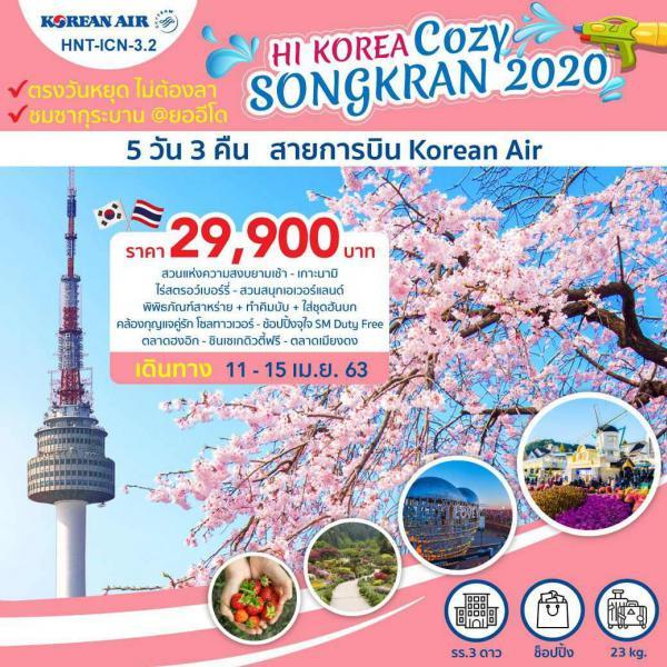 ทัวร์เกาหลีใต้ เกาะนามิ ชมซากุระที่ยออีโด สวนสนุกเอเวอร์แลนด์ ช้อปปิ้งเมียงดง 5วัน3คืน โดยสายการบิน Korean Air (KE)