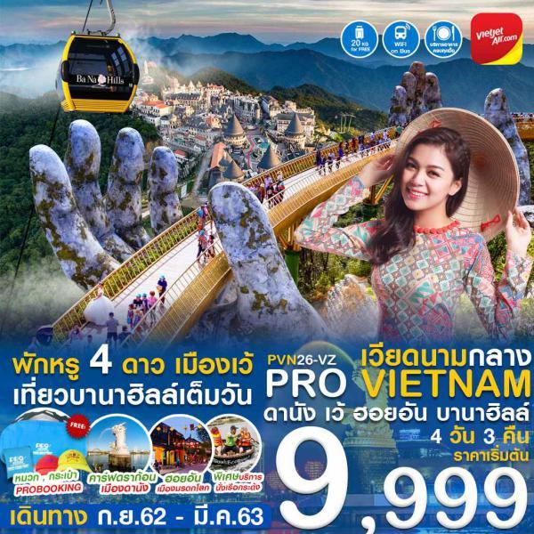ทัวร์เวียดนามกลาง คาร์ฟดราก้อน เมืองดานัง เว้ ฮอยอันเมืองมรดกโลก นั่งเรือกระด้ง สะพานมือ บาน่าฮิลล์ 4วัน 3คืน โดยสายการบิน VIETJET AIR (VZ)