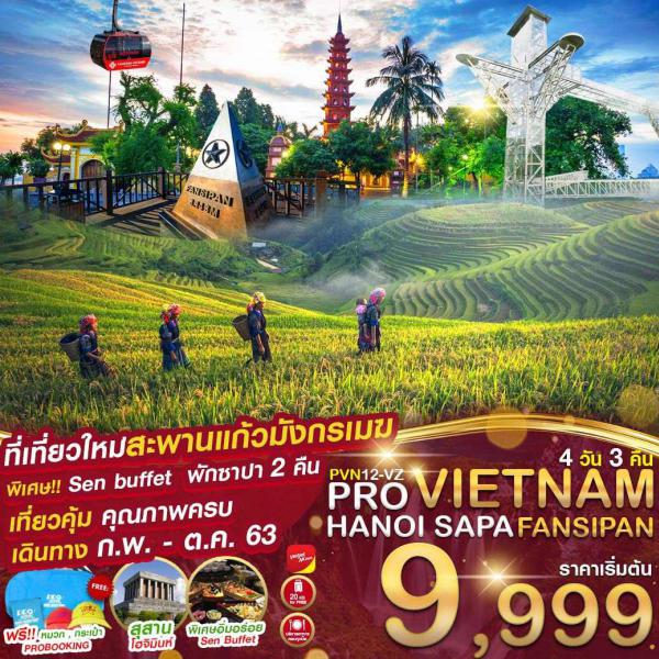 ทัวร์เวียดนามเหนือ ฮานอย ฟานซีปัน ซาปาเมืองแห่งบรรยากาศขุนเขา 4วัน3คืน โดยสายการบิน Viet Jet Air (VJ)