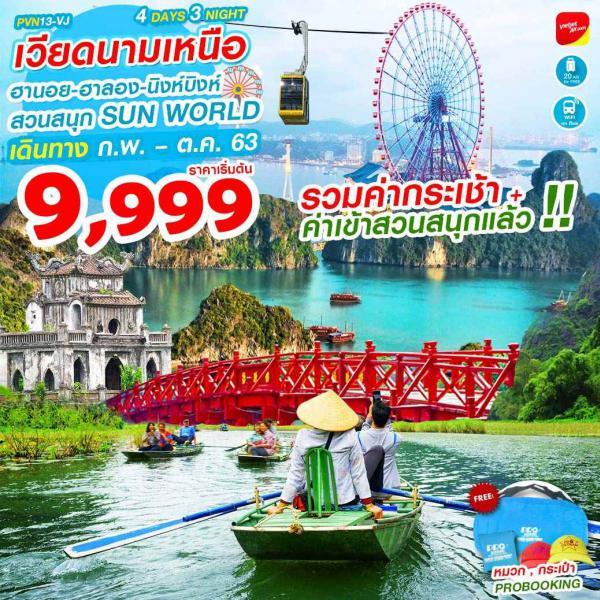ทัวร์เวียดนามเหนือ ฮานอย ฮาลอง นิงบิงห์ ตะลุยสวนสนุก  SUN WORLD 4วัน 3คืน โดยสายการบิน Viet Jet Air (VJ)