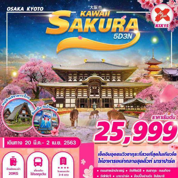 ทัวร์ญี่ปุ่นเกียวโต ทากายามะ ชมวิวดอกซากุระที่สวยที่สุดในเกียวโต เที่ยวเต็มอิ่มไม่มีฟรีเดย์ 5วัน3คืน โดยสายการบิน Air Asia X (XJ)