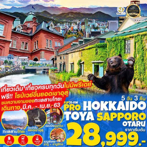 ทัวร์ญี่ปุ่น ฮอกไกโด ชมความงามทะเลสาบโทยะ นั่งกระเช้าขึ้นยอดเขาอุสุ ช้อปปิ้งย่านทานูกิโคจิ ย่านซูซูกิโนะ  ไม่มีฟรีเดย์ 5วัน 3คืน โดยสายการบิน NOK SCOOT (XW)
