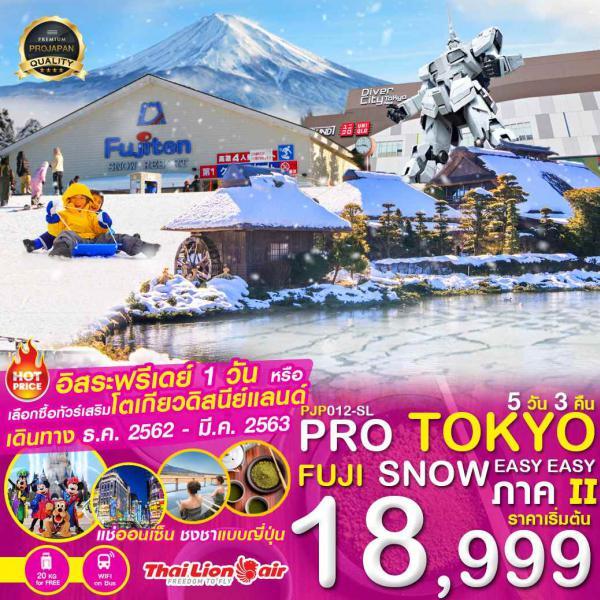 ทัวร์ญี่ปุ่น โตเกียว วัดอาซากุสะ นากามิเซะ สัมผัสหิมะลานสกี ช็อปปิ้งชินจูกุ อิสระฟรีเดย์ 1วัน 5วัน 3คืน โดยสายการบิน THAILION AIR (SL)