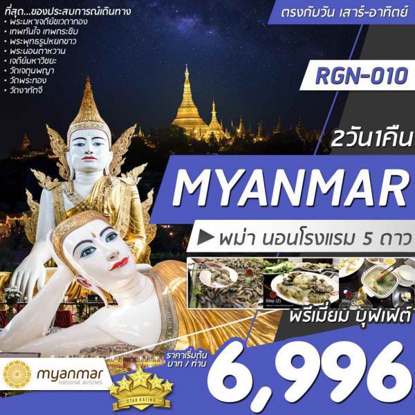 ทัวร์พม่า พระมหาเจดีย์ชเวดากอง ขอพรเทพทันใจ เทพกระซิบ พระพุทธรูปหยกขาว ณ วัดพระหินอ่อน วัดเจตุนพญา 2วัน 1คืน โดยสายการบิน MYANMAR NATIONAL AIRLINES (UB)