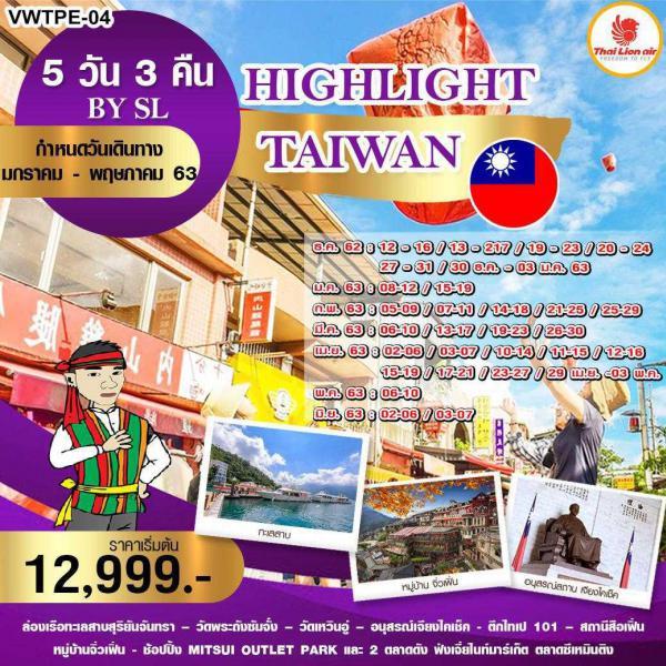 ทัวร์ไต้หวัน ล่องเรือทะเลสาบสุริยัน จันทรา  หมู่บ้านโบราณจิ่วเฟิ่น  ตึกไทเป 101  ช้อปปิ้งไนท์มาร์เก็ต  5วัน3คืน โดยสายการบิน THAI LION AIR (SL)
