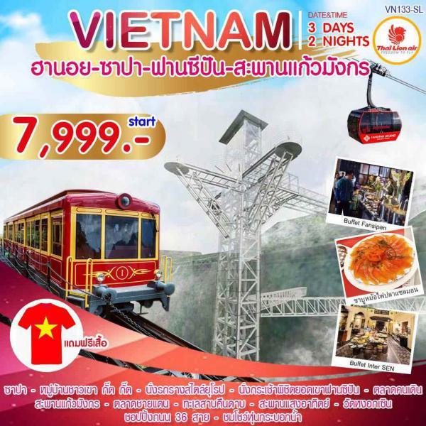 ทัวร์เวียดนามเหนือ ฮานอย ซาปา ฟานซิปัน ชม หมู่บ้านชาวเขาก๊าตก๊าต สะพานแก้วมังกร 3วัน2คืน โดยสายการบินไทยไลอ้อนแอร์ (SL)