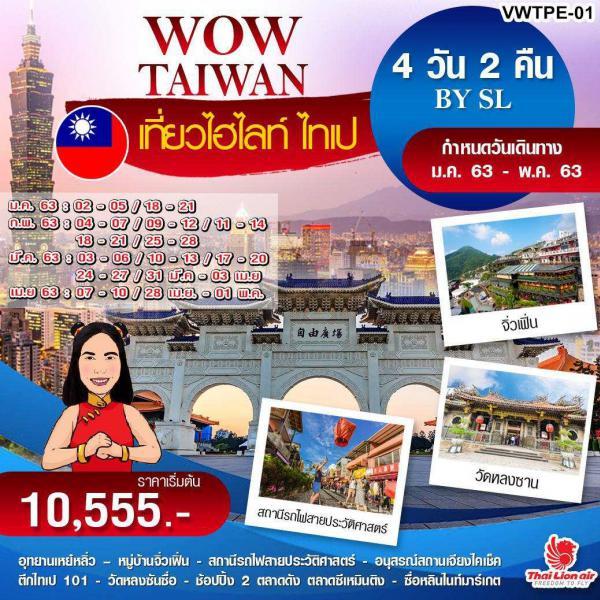 ทัวร์ไต้หวัน ไทเป สถานีรถไฟสายประวัติศาสตร์ผิงซี อุทยานเหย๋หลิ่ว หมู่บ้านจิ่วเฟิ่น ตึกไทเป 101 อนุสรณ์สถานเจียงไคเช็ค วัดหลงซานซื่อ 4วัน 2คืน โดยสายการบิน THAI LION AIR (SL)