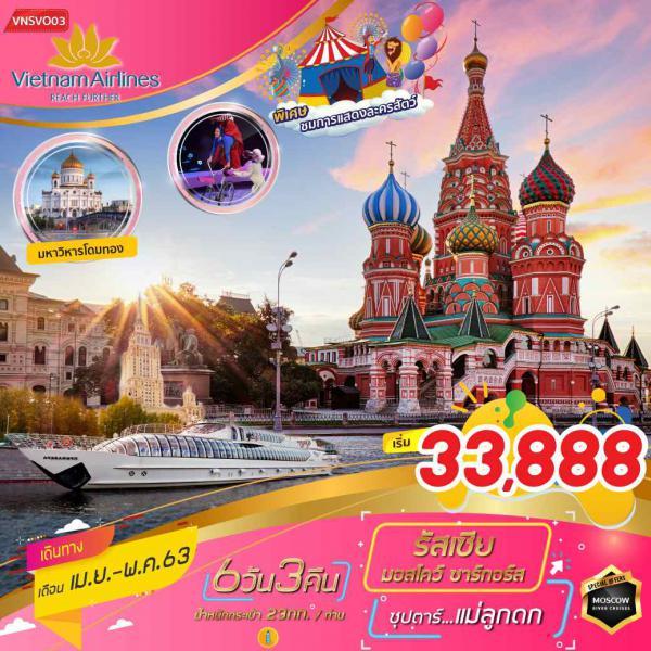 ทัวร์รัสเซีย มอสโคว์ ซาร์กอร์ส วิหารเซนต์บาซิล พระราชวังเครมลิน พระราชวังซาริซิน่า ล่องเรือแม่น้ำมอสควา 6วัน 3คืน โดยสายการบิน VIETNAM AIRLINES (VN)