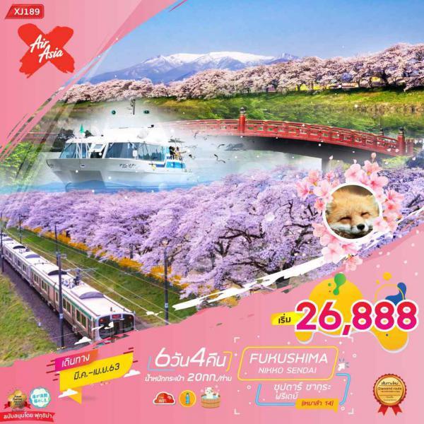 ทัวร์ญี่ปุ่น ฟุกุชิมะ เซนได นิกโก้ ชมสะพานไม้ชินเคียว เสริมดวงความรัก ณ ศาลเจ้าฟูระตะ ทะเลสาบกระจกแห่งสวรรค์ อิสระฟรีเดย์เต็มวัน 6วัน 4คืน โดยสายการบิน AIR ASIA X (XJ)
