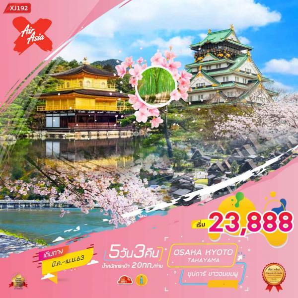 ทัวร์ญี่ปุ่น โอซาก้า ชมซากุระ รอบปราสาทโอซาก้า เยือนหมู่บ้านมรดกโลก เที่ยวเมืองเกียวโต ช้อปปิ้งจุใจ ซาคาเอะ เอ็กซ์โปซิตี้ และ ชินไซบาชิ 5วัน3คืน โดยสายการบินแอร์เอซียเอ็กซ์ (XJ)