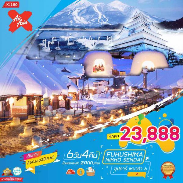 ทัวร์ญี่ปุ่น ฟุคุชิม่า นิกโก้ เซนได ชมกระท่อมหิมะ ณ เทศกาลคามาคุระ ลานสกี อิสระฟรีเดย์ 1 วันเต็ม 6 วัน 4 คืน โดยสายการบิน Air Asia X(XJ)