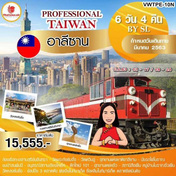 ทัวร์ไต้หวัน ไทเป ล่องเรือทะเลสาบสุริยันจันทรา อุทยานแห่งชาติอาลีซาน ถ่ายรูปคู่ไทเป101 หมู่บ้านโบราณจิ่วเฟิ่น  6วัน4คืน โดยสายการบิน Thai Lion Air   (SL)