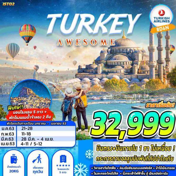 ทัวร์ตุรกี คัปปาโดเกีย ปามุคคาเล่ หุบเขาอุซิซาร์ ปราสาทปุยฝ้าย นั่งกระเช้าสู่เมืองเปอร์กามัม 8 วัน 6 คืน โดยสายการบิน TURKISH AIRLINE(TK)