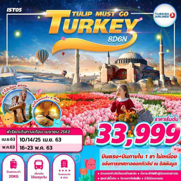 ทัวรืคุรกี อิสตันบูล คัปปาโดเกีย หุบเขาอุซิซาร์  นั่งกระเช้าไฟฟ้าขึ้น สู่ เมืองเปอร์กามัม  อลังการเทศกาลดอกทิวลิป 8 ;ัน 6 คืน TURKISH AIRLINE(TK)