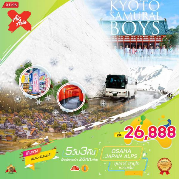 ทัวร์ญี่ปุ่น โอซาก้า ชมเมืองเก่าซันมาชิซูจิ ขอพร ณ ศาลเจ้าเฮอัน สัมผัส Snow Wall กำแพงหิมะขนาดมหึมา ไม่มีอิสระฟรีเดย์ 5วัน3คืน โดยสายการบิน แอร์เอเชีย เอ็กซ์ (XJ)