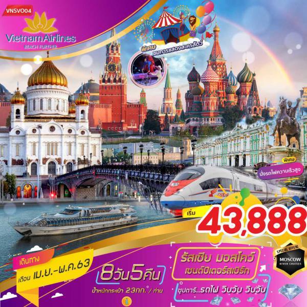 ทัวร์รัสเซีย มอสโคว์ เซนต์ปีเตอร์เบิร์ก ชมความงามพระราชวังเครมลิน เดินเล่นจัตุรัสแดง โชว์ละครสัตว์ พร้อมแสงสีตระการตา 8วัน5คืน โดยสายการบิน Vietnam Airlines (VN)