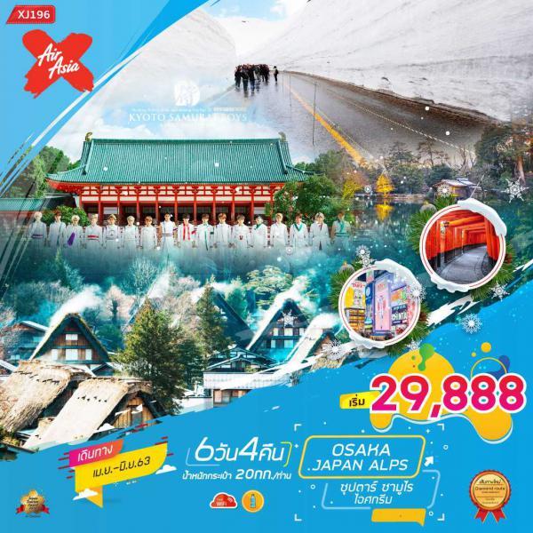 ทัวร์ญี่ปุ่น โอซาก้า สัมผัส Snow Wall กำแพงหิมะขนาดมหึมา ชมสวนเค็นโรคุเอ็น สวนสวยติดอันดับ 1 ใน 3 เยือนเมืองนารา เมืองแห่งกวาง ไม่มีอิสระฟรีเดย์ 6วัน4คืน โดยสายการบิน  AIR ASIA X (XJ)