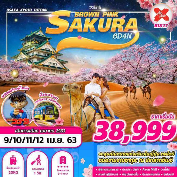 ทัวร์ญี่ปุ่น โอซาก้า โตเกียว เนินทรายทตโตริ พิพิทธภัณฑ์โคนัน ชมซากุระ ณ ปราสาทฮิเมจิ อิสระฟรีเดย์เต็มวัน 6วัน 4คืน โดยสายการบิน AIR ASIA X (XJ)