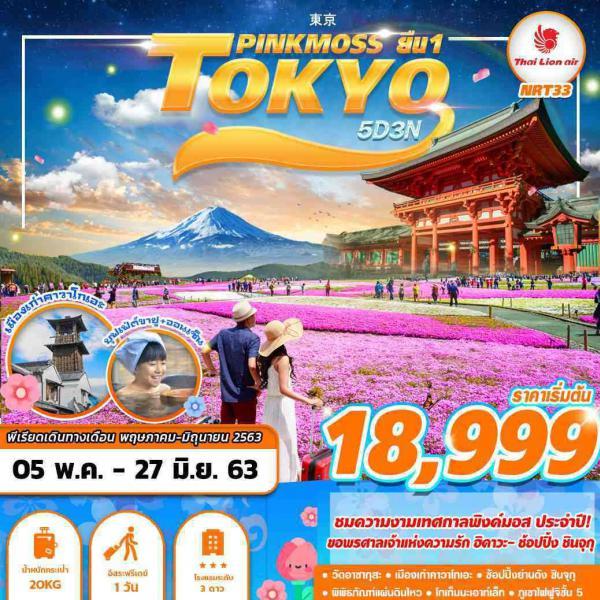 ทัวร์ญี่ปุ่น โตเกียว ชมเทศกาลพิงค์มอส ศาลเจ้าแห่งความรักฮิคาวะ เมืองเก่าคาวาโกเอะ ช้อปปิ้งชินจูกุ อิสระฟรีเดย์เต็มวัน 5วัน 3คืน โดยสายการบิน THAILION AIR (SL)