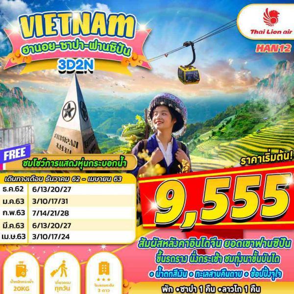 ทัวร์เวียดนาม ฮานอย ซาปา ยอดเขาฟานซิปัน น้ำตกสีน้ำเงิน ทะเลสาบคืนดาบ สะพานแสงอาทิตย์ 3วัน 2คืน โดยสายการบิน THAILION AIR (SL)