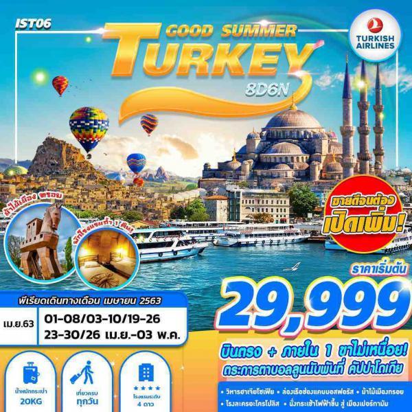 ทัวร์ตุรกี อิสตันบูล คัปปาโดเกีย ล่องเรือช่องแคบบอสฟอรัส ชมม้าไม้เมืองทรอย ขึ้นกระเช้าไฟฟ้าสู่เมืองเปอร์กามัน 8วัน6คืน โดยสายการบิน Turkish Airlines (TK)