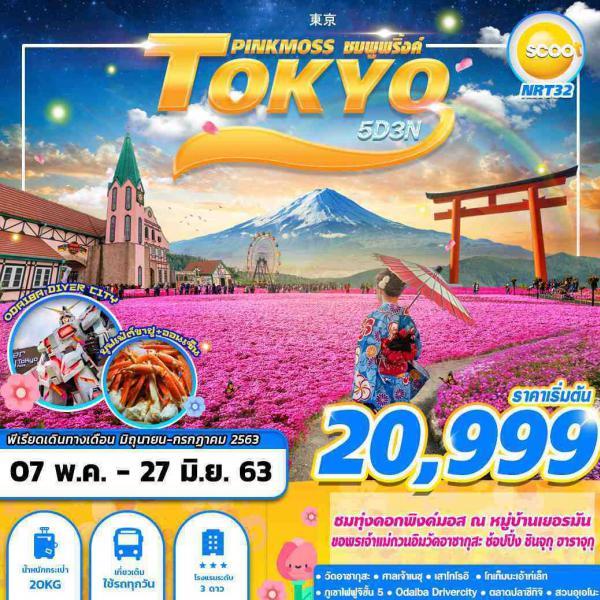 ทัวร์ญี่ปุ่น โตเกียว ขอพร ณ วัดอาซากุสะ ชมทุ่งดอกพิ้งค์มอส เยือนภูเขาไฟฟูจิ ช้อปปิ้งย่านดัง ไม่มีอิสระฟรีเดย์ 5วัน3คืน โดยสายการบิน SCOOT (TR)