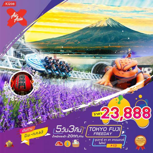 ทัวร์ญี่ปุ่น โตเกียว ฟูจิ สวนสนุกฟูจิคิว ทุ่งลาเวนเดอร์ อิสระฟรีเดย์ 1 วันเต็ม 5 วัน 3 คืน โดยสายการบิน Air Asia X(XJ)