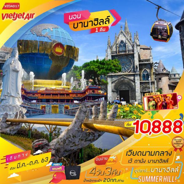 ทัวร์เวียดนามกลาง เว้ ดานัง ฮอยอัน พักบานาฮิลล์ 1 คืน ชมสะพานมังกร  นั่งเรือกระด้ง  สักการะวัดลินห์อึ๋ง ช้อปปิ้งตลาดฮาน 4 วัน 3 คืน โดยสายการบิน  VIETJET AIR