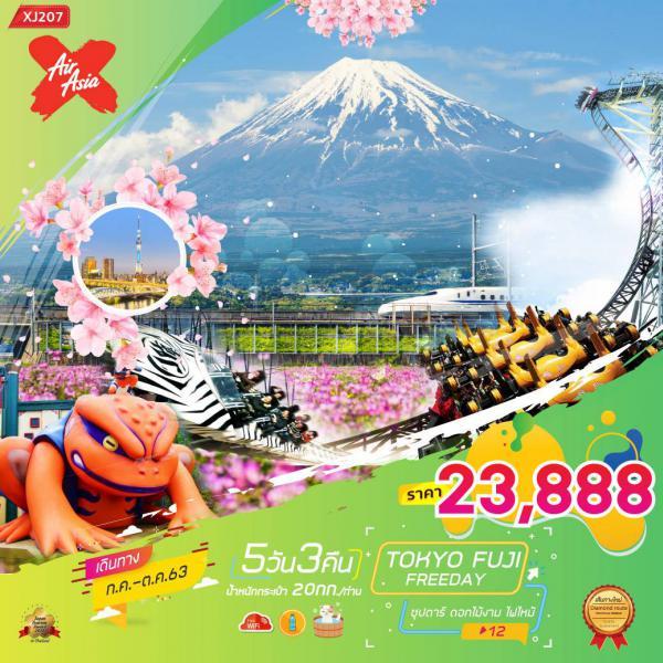 ทัวร์ญี่ปุ่น โตเกียว ชมเทศกาลดอกไม้ เที่ยวสวนสนุกฟูจิคิว อิสระฟรีเดย์ 1 วันเต็ม 5วัน 3คืน โดยสายการบิน Air Asia X(XJ)