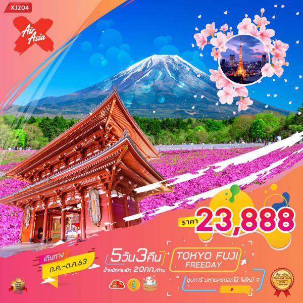 ทัวร์ญี่ปุ่นโตเกียว มหานครดอกไม้ ภูเขาไฟฟูจิ โตเกียวสกายทรี อิสระฟรีเดย์ 1 วันเต็ม 5วัน 3คืน โดยสายการบิน Air Asia X(XJ)