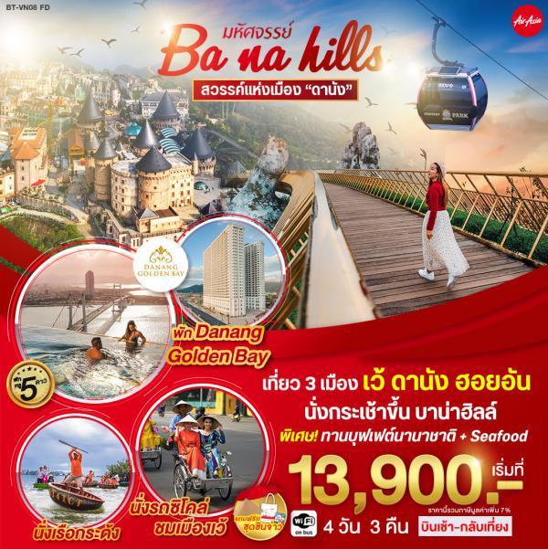 เวียดนามกลาง เว้ ดานัง ฮอยอัน ชมเมืองฮอยอันมรดกโลก นั่งกระเช้าไฟฟ้าสู่ยอดเขาบานาฮิลล์ 4 วัน 3 คืน โดย Air Asia