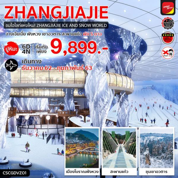 ทัวร์จีน จางเจียเจี้ย ปูหิมะ ฟ่งหวง เขาอวตาร สะพานแก้ว พัก 5 ดาว 6 วัน 4 คืน (VZ)