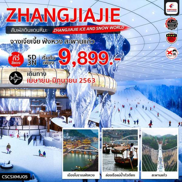 ทัวร์จีน จางเจียเจี้ย กีวี่สีแดง ฟ่งหวง สะพานแก้ว 5 วัน 3 คืน (MU)