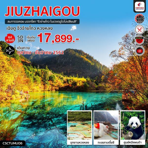 ทัวร์จีน เฉิงตู ซุปสามสี จิ่วจ้ายโกว หวงหลง 5วัน 3คืน โดยสายการบิน China Eastern Airlines (MU)