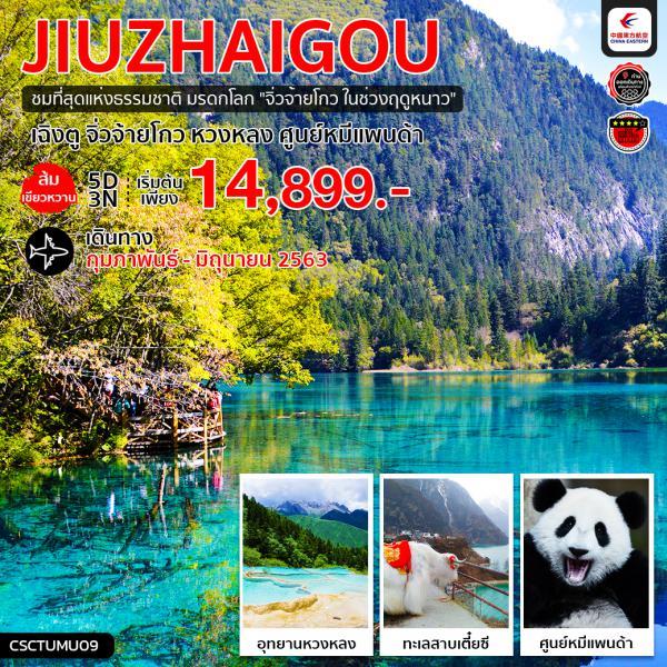 ทัวร์จีน เฉิงตู ส้มเขียวหวาน จิ่วจ้ายโกว หวงหลง ศูนย์หมีแพนด้า 5 วัน 3 คืน (MU)